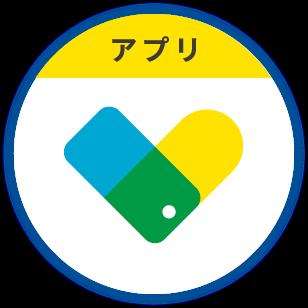 アプリ × SNS
